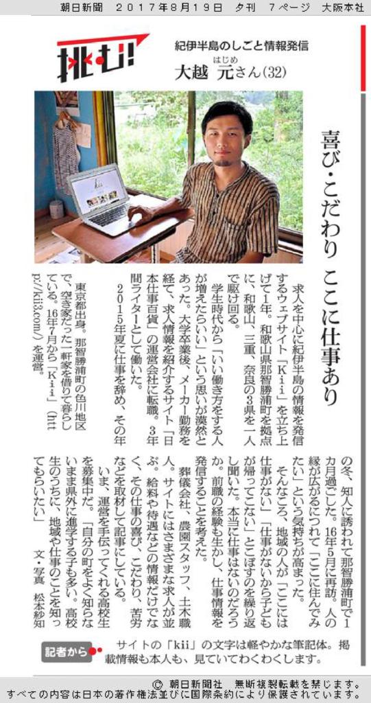 朝日新聞(19日夕刊)