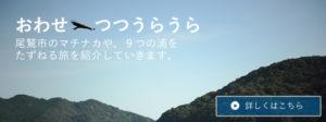 owase_bnr
