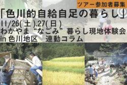 """わかやま""""なごみ""""暮らし現地体験会in那智勝浦町(色川地区)"""