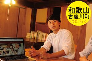 和歌山県でデザイナー募集-20代で移住、起業-/Kozacara/和歌山県古座川町