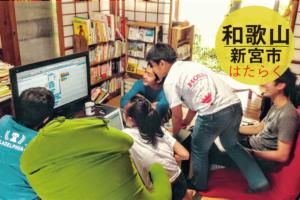 和歌山県で誕生した泊まれる図書館が、高校生向け自習室に。当番を募集します/Youth Library えんがわ/和歌山県新宮市