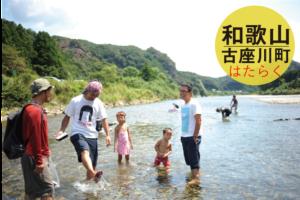 和歌山県ふるさと定住センター/センター長/和歌山県古座川町