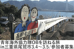 日本も元気にする青年海外協力隊 OBを訪ねる旅 【第三弾】/ツアー参加者募集/三重県尾鷲市