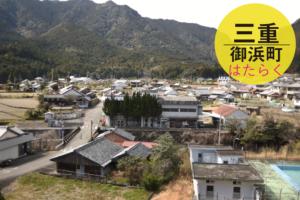 三重県で起業家募集!-御浜町で仕事をつくりませんか-/三重県御浜町