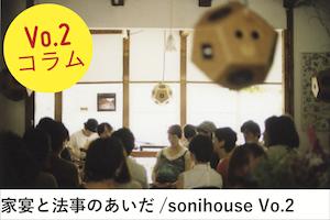 sonihouse2