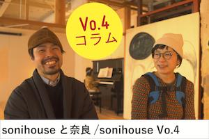 sonihouse4