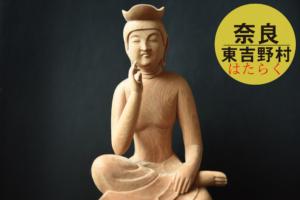 奈良東吉野村で仏師の弟子募集/安本佛像彫刻工房/安本篤人