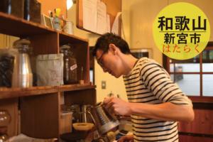 和歌山新宮市のブックカフェでカフェスタッフ募集/book cafe kuju(ブックカフェ九重)