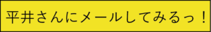 contact-hirai
