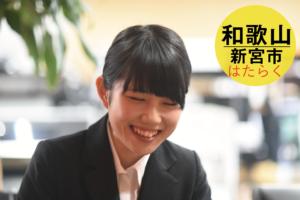 人口3万人の地方都市だから、見られる夢がある-和歌山の高校生に伝えたいこと-/桒木千乃/アスカフューネラルサプライ/和歌山県新宮市