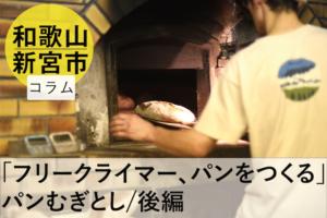 「フリークライマー、パンをつくる」林修司さん/後編/パンむぎとし/和歌山県新宮市