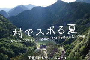 「登山、トレイルラン、サッカー、テニス、ゴルフ、釣り、アウトドアを遊びつくせっ」/下北山村スポーツ公園/奈良県下北山村