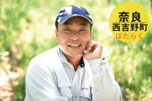 気持ちのよい果樹農家-奈良・日本一の柿産地で農家を募集-平井農園/奈良県五條市・西吉野町