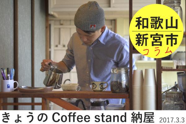 coffeestandnaya03