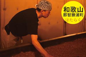 和歌山で有機醤油職人の継業募集/藤野醤油醸造元/和歌山県那智勝浦町
