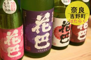 奈良の酒蔵にて、蔵人兼広報を募集-「腑に落ちる日本酒」を届ける-/美吉野醸造/奈良県吉野町