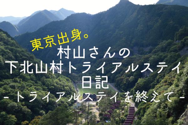 shimokitanikki2-01