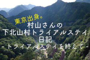 下北山村トライアルステイ日記-ステイを終えて。東京から-
