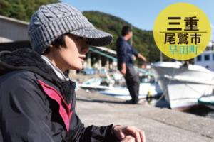 三重県の港町に、未来へのベースキャンプをつくる起業家募集/尾鷲市早田町地域おこし協力隊
