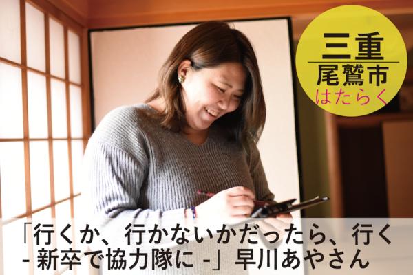 hayakawa-owase-01