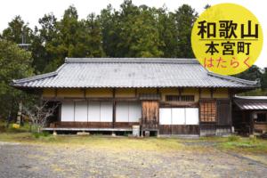 熊野本宮にてゲストハウスOmoyaを継ぐ/熊野出会いの里