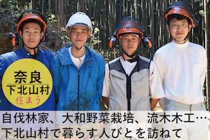 自伐林家、大和野菜栽培、流木木工… 下北山村で暮らす人びとを訪ねて
