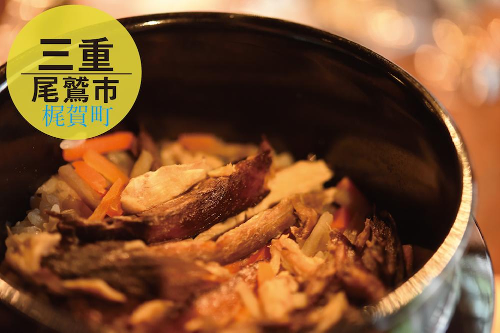 「100年続く伝統食をリブランディング-デザイナー、大阪を飛び出す-」浅田克哉さん/尾鷲市梶賀町