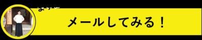 conpre-owase-01