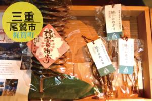 「100年続く伝統食をリブランディング-地元三重で産業振興を支援したい-」中川美佳子さん/尾鷲市梶賀町