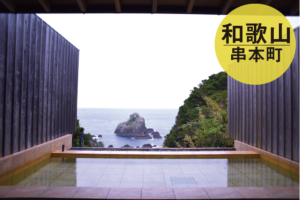 和歌山本州最南端のリゾートでマネージャー募集/南紀串本リゾート大島/和歌山県串本町