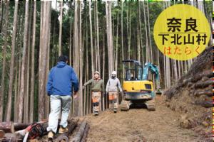 奈良三重の県境で、自伐型林業家になる-林業×ツーリズム・木工・食・整体-/奈良県下北山村