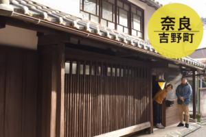 不動産業?ぼくら生活相談業です-奈良吉野地方の玄関口「吉野町」で空き家コンシェルジュを募集-