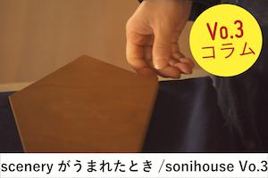 sonihouse3