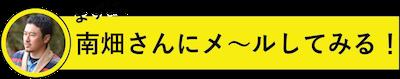 conpre-nanki-01