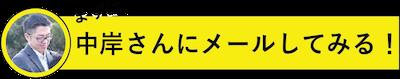 conpre-shimoyukawa-01